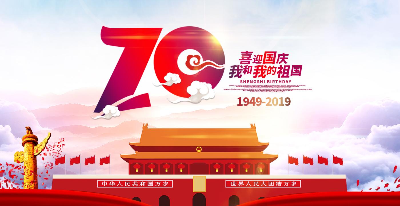 热烈祝贺祖国70年大庆!